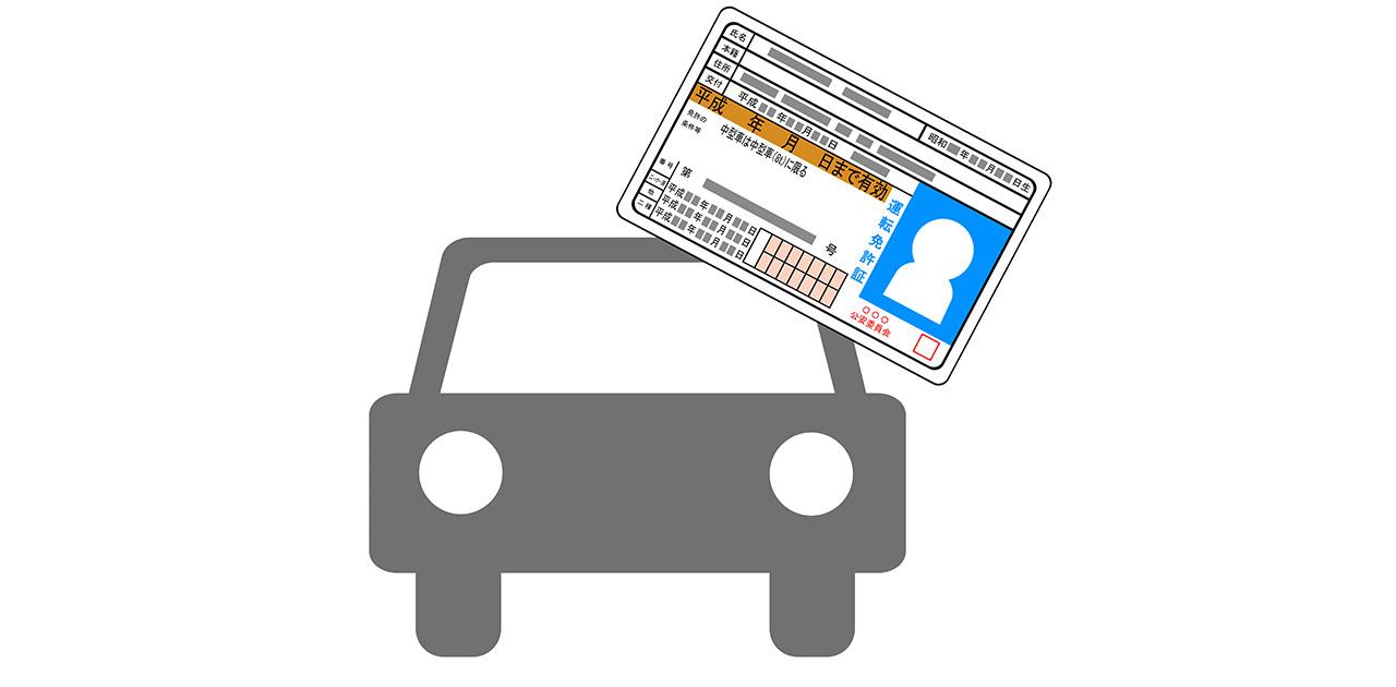 必要 な 運転 変更 証 免許 もの 住所